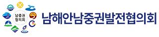 남해안 남중권 발전 협의회